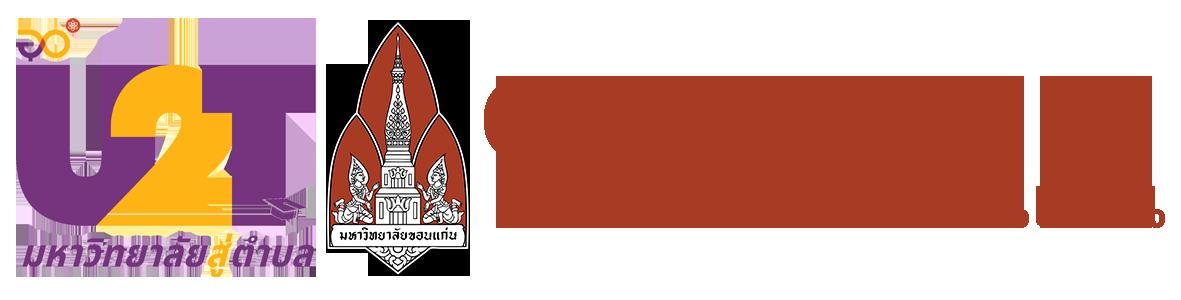 logo_U2T_KKU