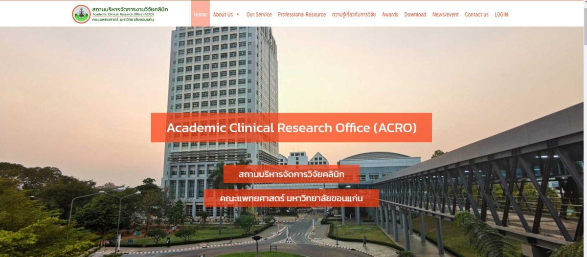 สถานบริหารจัดการงานวิจัยคลินิก (ACRO) คณะแพทยศาสตร์ มหาวิทยาลัยขอนแก่น
